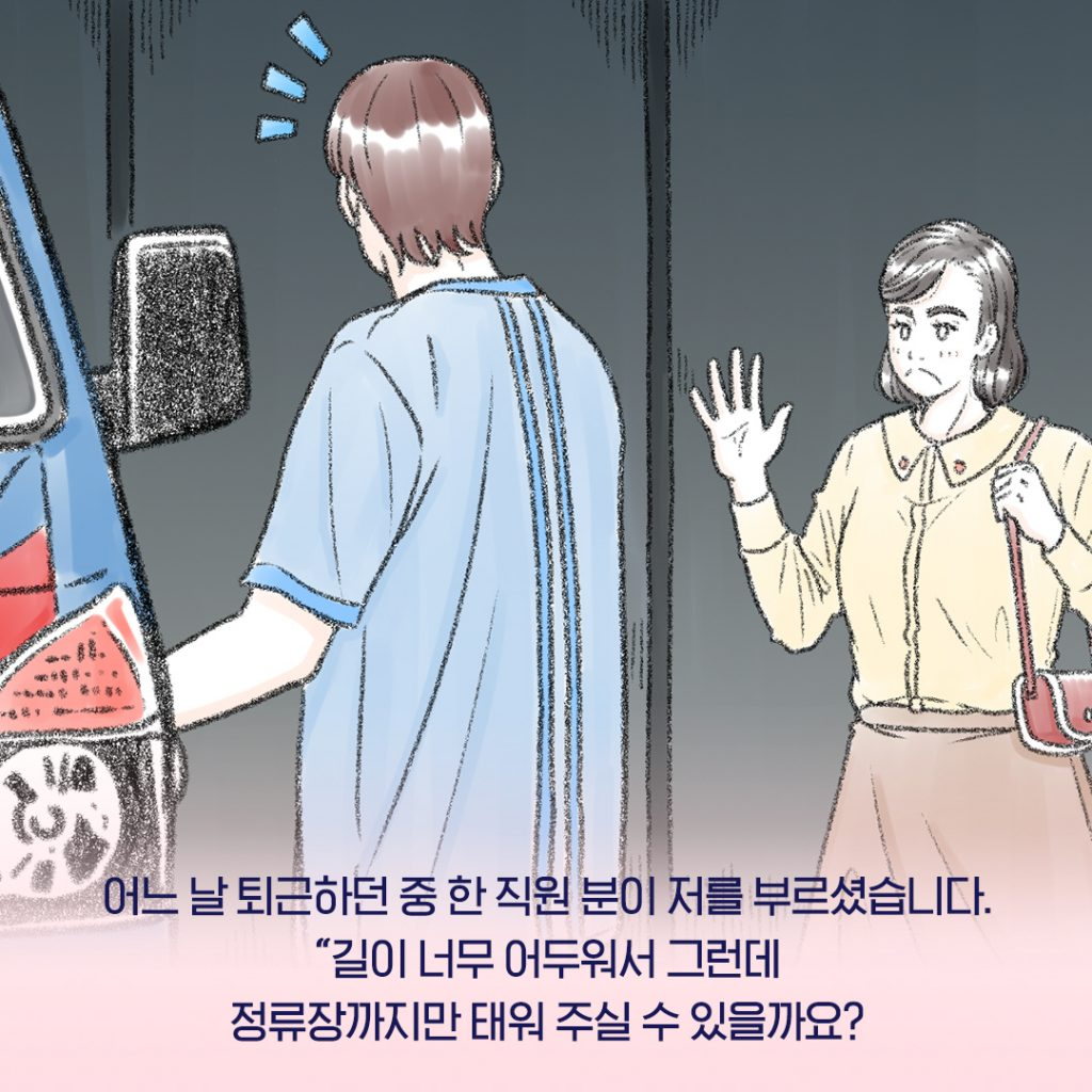 트럭 문을 열려고 한 한 남자에게 한 여성이 손을 들고 뭔가 말하는 모습으로, '어느 날 퇴근하던 중 한 직원 분이 저를 부르셨습니다.