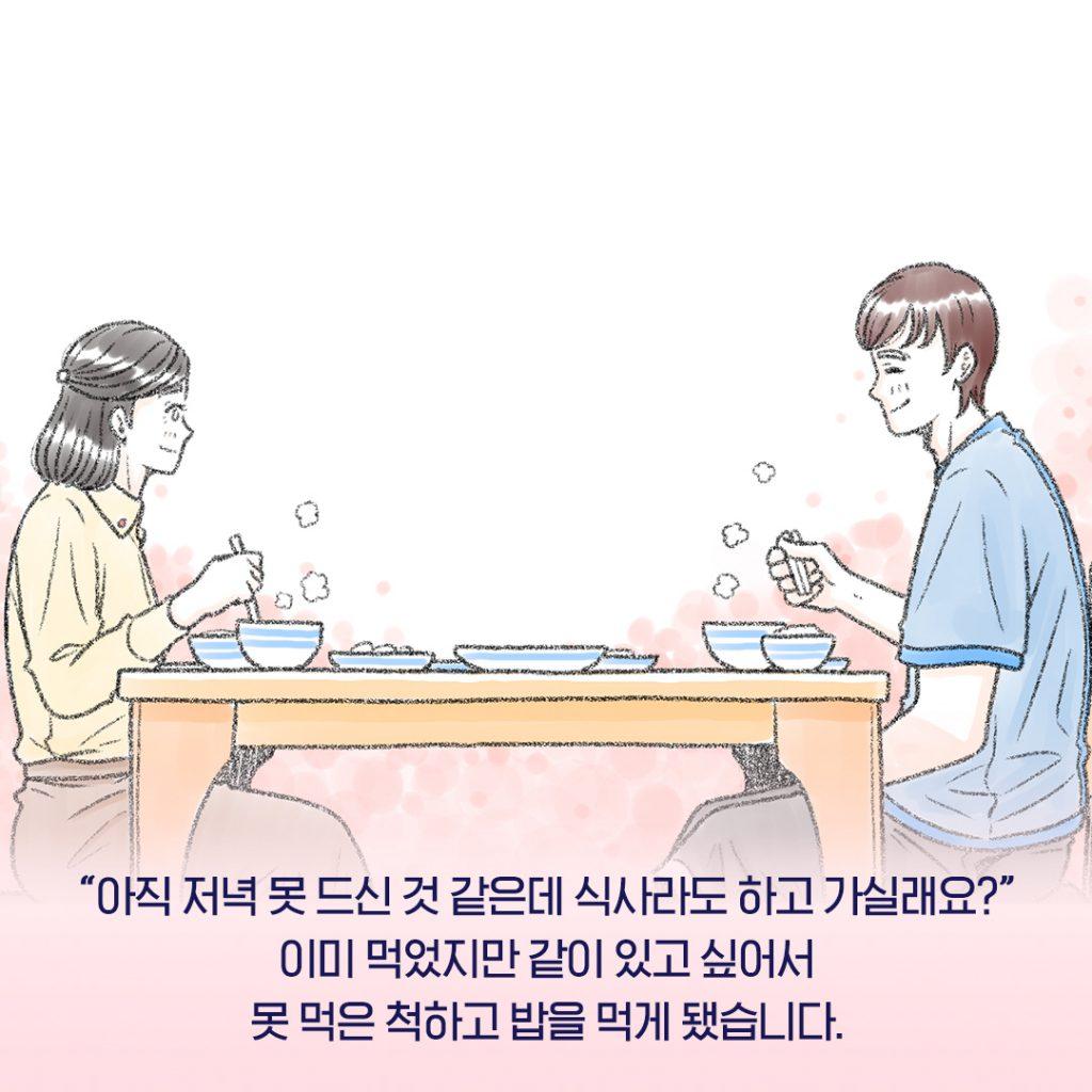 밥과 국 등 음식이 놓여진 테이블에 한 남자와 여자가 마주보며 미소를 짓고 있다. 하단엔 '
