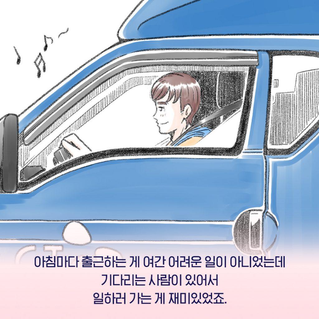 CJ대한통운 트럭을 모는 택배 직원이 콧노래를 부르는 모습으로, '아침마다 출근하는 게 여간 어려운 일이 아니었는데 기다리는 사람이 있어서 일하러 가는 게 재미있었죠.' 라는 텍스트가 삽입되어 있다.