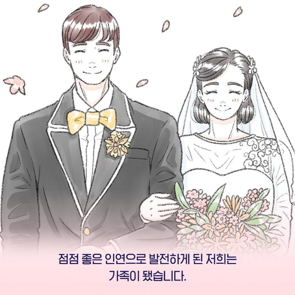 결혼식을 배경으로 신랑과 신부가 서로 팔장을 끼고 미소를 지으며 행진을 하고 있다. 하단엔 '점점 좋은 인연으로 발전하게 된 저희는 가족이 됐습니다.'라는 텍스트가 삽입되어 있다.