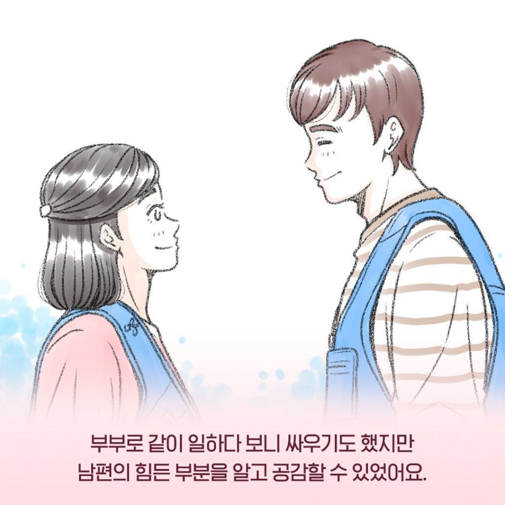 부부 택배기사사 파란색 유니폼을 입은채 서로를 마주보며 미소를 짓고 있다. 하단엔 '부부로 같이 일하다 보니 싸우기도 했지만 남편의 힘든 부분을 알고 공감할 수 있었어요.'라는 텍스트가 삽입되어 있다.
