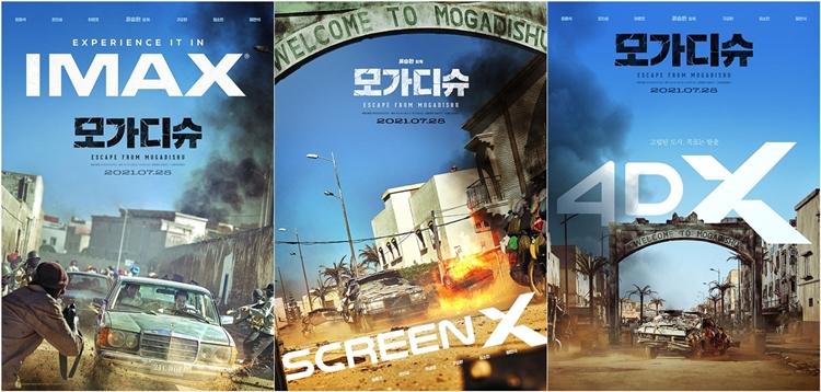CGV, 全 특별관에서 '모가디슈' 상영… 한국영화로는 '반도' 이어 두 번째