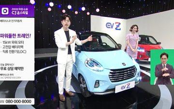 '상생과 친환경으로 ESG 경영 선도' CJ온스타일, '쎄미시스코'  판매수수료 무료 방송 론칭