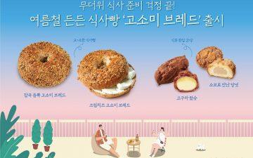 무더위 식사 준비 걱정 끝! 뚜레쥬르, 든든 식사빵 '고소미 브레드' 출시