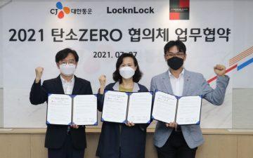 CJ대한통운, 락앤락•투썸플레이스와 '탄소ZERO 협의체' 구성