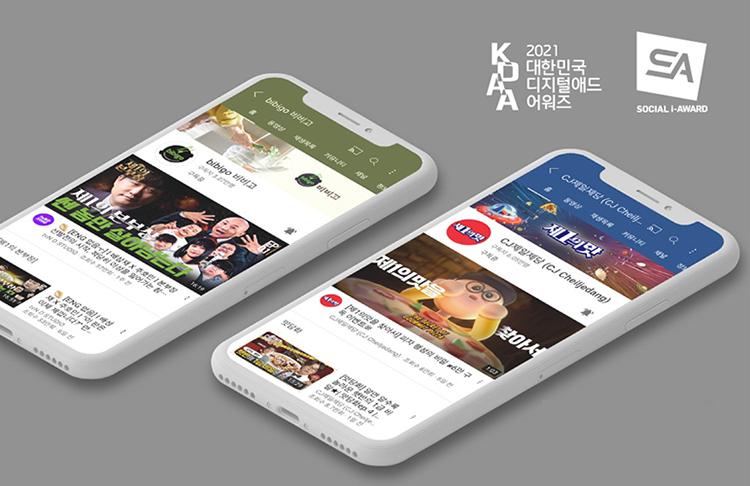 회색 바탕에 놓은 두 개의 스마트폰 화면에 각각 왼쪽부터 유튜브 비비고 채널, CJ제일제당 공식 유튜브 채널 '제1의맛'이 메인 이미지가 각각 띄워져 있다.