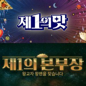 CJ제일제당, '재미있는 맛'으로 MZ세대 마음 사로잡았다