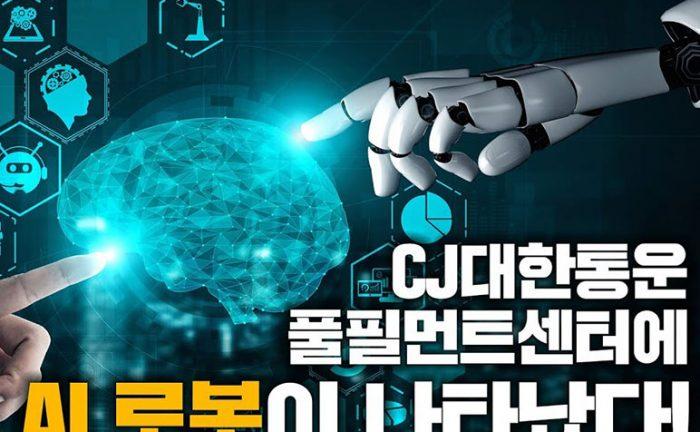 사이버 느낌이 강한 뇌 구조 일러스트 이미지를 중앙에 두고 왼쪽 하단엔 사람손이 오른쪽 상단엔 로봇 손이 뇌를 향해 있다. 오른쪽 하단엔 'CJ대한통운 풀필먼트센터에 AI 로봇이 나타났다'라는 텍스트가 삽입되어 있다.