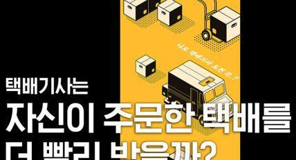 검은색 바탕 중앙 노란색 부분에 택배 상자와 택배 차량이 일러스트로 표현되어 있고, 우측 상단엔 '쓸궁택잡'이라는 텍스트가 삽입되어 있다. 하단엔 '택배기사는 자신이 주문한 택배를 더 빨리 받을까?'라는 텍스트가 삽입되어 있다.