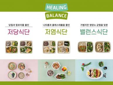 CJ프레시웨이 맞춤형 건강식단 프로그램 '힐링밸런스' 식단 구성 이미지. 당질과 칼로리를 줄인 저당식단, 나트륨과 콜레스테롤을 줄인 저염식단, 가볍지만 영양소 균형을 맞춘 밸런스식단 총 3종류의 음식 사진으로 나뉘어져 있다.