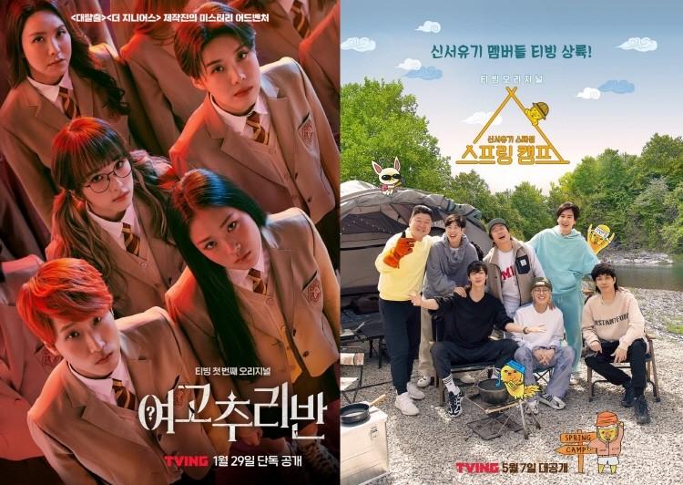 (왼쪽부터) 박지윤, 장도연, 최예나, 비비, 재재가 등장하는 '여고추리반', 강호동, 이수근, 은지원, 조규현, 송민호, 피오가 출연하는 '신서유기 스페셜 스프링 캠프' 포스터다.
