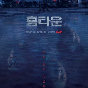 [tvN] 2021년 하반기 기대주 '홈타운', 상반기 '마우스' 이어 tvN표 장르물 책임진다!