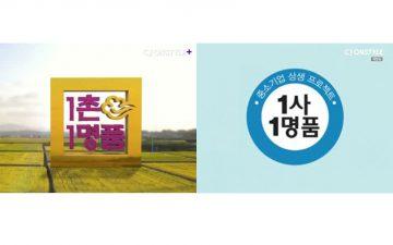 '15년째 운영 판매 수수료 무료 방송' CJ온스타일 '1촌ㆍ1사1명품' 매출 600억 돌파