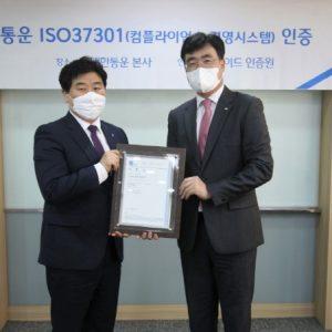 CJ대한통운, 물류기업 최초 '컴플라이언스 경영시스템' 국제표준인증 획득