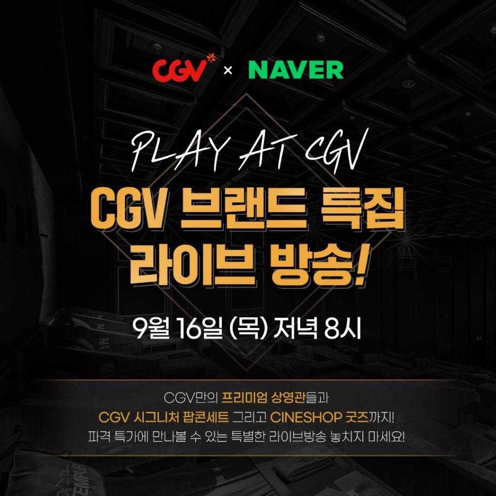 CJ CGV 템퍼 시네마를 배경으로 'CGV X NAVER PLAY AT CGV CGV 브랜드 특집 라이브 방송! 9월 16일(목) 저녁 8시 CGV만의 프리미엄 상영관들과 CGV 시그니처 팝콘세트 그리고 CINESHOP 굿즈까지! 파격 특가에 만나볼 수 있는 특별한 라이브방송 놓치지 마세요!'라는 텍스트가 삽입되어 있다.