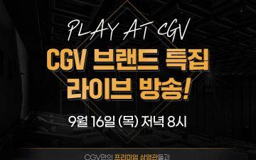 CJ CGV, 네이버와 콘텐츠 제휴 활성화