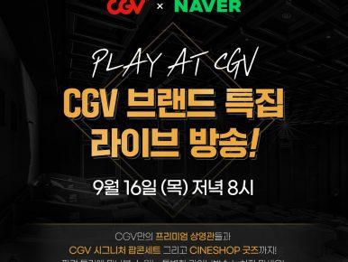 CGV 브랜드 특집 라이브 방송