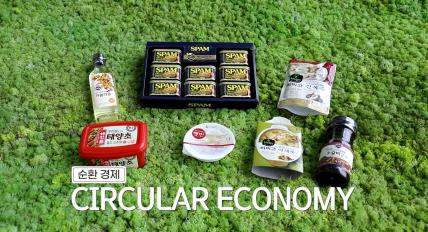 잔디 위에 식용유, 고추장, 스팸, 햇반 등의 제품이 있는 모습으로 하단엔, '순환 경제 Circular Economy' 라는 텍스트가 삽입 되어 있다.