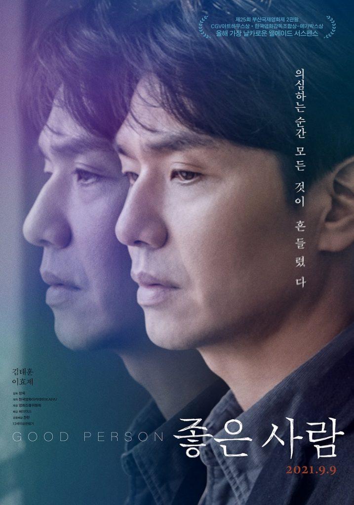 영화 '좋은 사람' 공식 포스터로 주인공인 김태훈이 각기 다른 두 얼굴을 보여주는 모습이다. 우측엔 '의심하는 순간 모든 것이 흔들렸다'라는 카피가 삽입되어 있고, 하단엔 '좋은 사람' 제목이 삽입되어 있다.