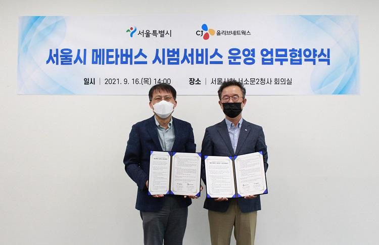 CJ올리브네트웍스, 서울시 메타버스 시범서비스 참여