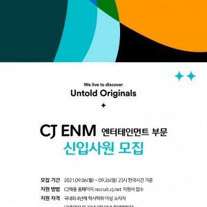 CJ ENM 엔터테인먼트부문, '두 자릿수 규모' 신입 크리에이터 공개 채용