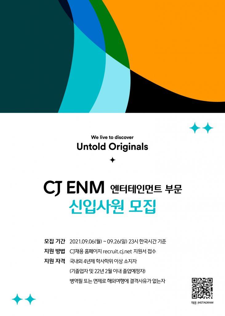 CJ ENM 엔터테인먼트부문 신입사원 모집 공식 포스터로, 하단에 CJ ENM 엔터테인먼트부문 신입사원 모집, 모집기간, 지원 방법, 지원자격이 텍스트로 삽입되어 있고, 우측 하단엔 채용 인스타그램 qr 코드가 삽입되어 있다.