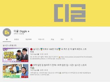 유튜브 채널 '디글'의 메인 이미지. 상단에 노란 배경에 회색 글씨로 디글이라 적혀있는 배너가 있고, 그 아래 동영상 목록이 있다.