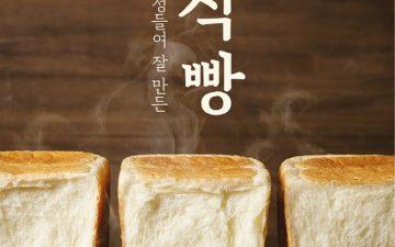 뚜레쥬르, 100시간의 정성 담은 고품격 '순,식빵' 출시