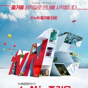 [tvN] 15주년 특별기획 'tvN is 즐거움' 캠페인 전개! 오는 10월, 시청자들을 위한 tvN '즐거움 타운' GRAND OPEN!