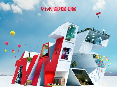 [tvN] tvN is 즐거움 대표이미지