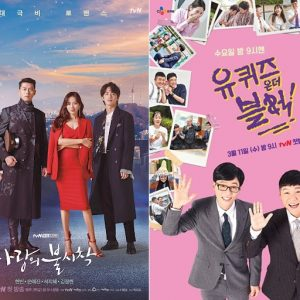 '사랑의 불시착', '유 퀴즈 온 더 블럭' 2021 방송통신위원회 방송대상 대상·우수상 수상