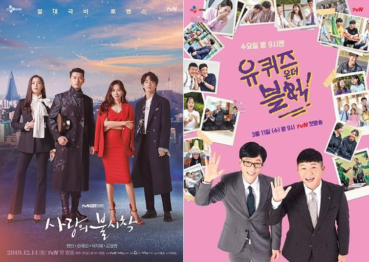 2021 방송통신위원회 방송대상 대상·우수상 수상한 (좌부터) 드라마 '사랑의 불시착', 예능 '유 퀴즈 온 더 블럭'의 공식 포스터다.
