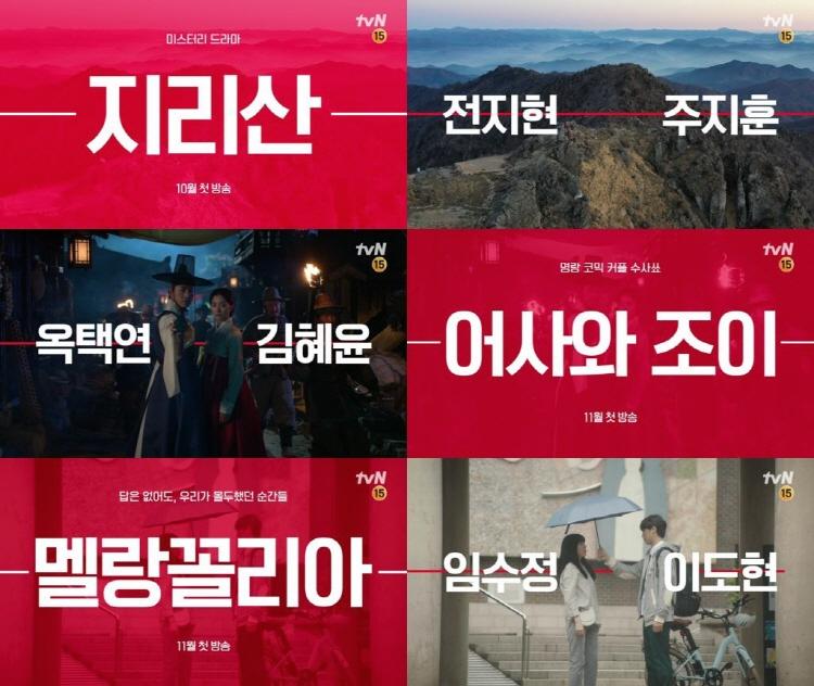 tvN15th_press_20210917_01