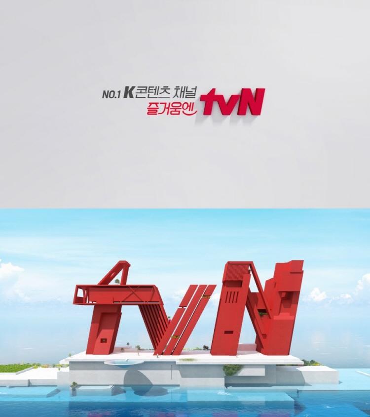 상단 이미지는 회색 바탕에 'NO.1 K콘텐츠 채널, 즐거움엔 tvN(붉은색)' 텍스트가 삽입되어 있고, 하단 이미지는 하늘이 보이는 야외 풀을 배경으로 tvN 로고가 세워져 있는 모습이다.