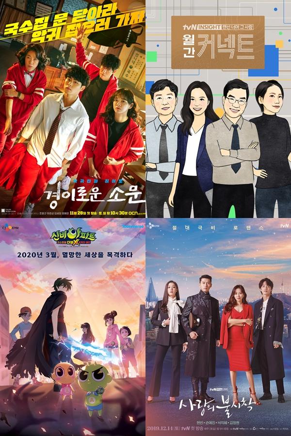 OCN '경이로운 소문', tvN '월간 커넥트', 투니버스 '신비아파트', tvN '사랑의 불시착'(좌상부터 우하) 공식 포스터가 이어져 있다.