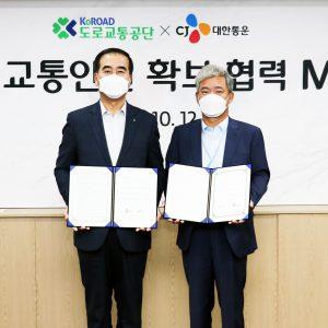 CJ대한통운, 도로교통공단과 손잡고 '안전한 교통문화' 조성 앞장