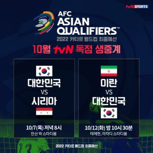 tvN 2022 카타르월드컵 아시아지역 최종예선 10월 7일(목) 시리아전, 12일(화) 이란전 tvN에서 독점 생중계!
