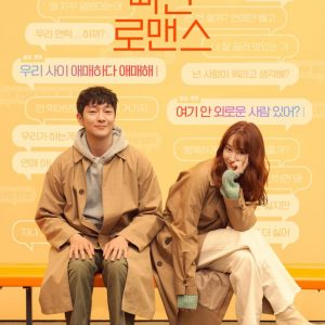 11월 개봉 확정 & 티저 포스터 공개! 전종서X손석구의 솔직 특별한 로맨스!