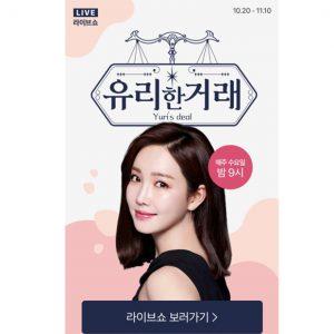'CJ온스타일 첫 예능형 라이브커머스 프로그램' 이유리 출연  27일 '라이브쇼' 론칭