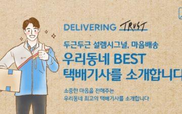 두근두근 감동 사연 릴레이 … '우리동네 BEST 택배기사' 추천 이벤트 인기