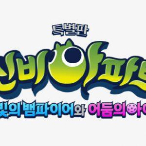 티빙 오리지널 '신비아파트 특별판: 빛의 뱀파이어와 어둠의 아이' 12월 독점 공개!