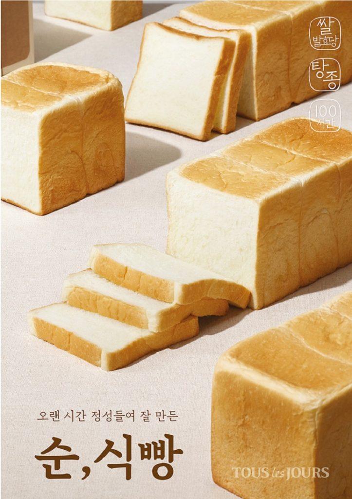뚜레쥬르 신제품인 순, 식빵 제품 소개 이미지로, 네 개의 순, 식빵이 하얀 테이블 위에 놓여져 있고, 하단에 '오랜 시간 정성들여 잘 만든 순, 식빵'이라는 텍스트가 삽입되어 있다.