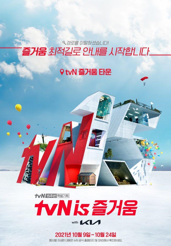 tvN 15주년 특별기획 'tvN is 즐거움' 대표 포스터로 최상단에는 '경로를 이탈하셨습니다! 즐거움 최적길로 안내를 시작합니다 tvN 즐거움 타운' 텍스트가 삽입되어 있고, 중앙에는 tvN 로고와 15주년을 합친 건물이 놓여져 있다. 하단에는 'tvN 15주년 특별기획 tvN is 즐거움 2021년 10월 9일~ 10월 24일' 텍스트가 삽입되어 있다.
