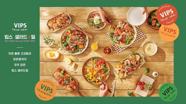 CJ푸드빌이 운영하는 빕스가 샐러드 전문 브랜드 '빕스 샐러드밀' 소개 이미지로 원목 식탁위에 다양한 샐러드가 놓여있고, 왼쪽엔 녹색 바탕에 'VIPS 빕스 샐러드 밀 맛은 물론 건강함과 든든함까지 모두 담은 빕스 셀러드밀'이란 텍스트가 삽입되어 있다.