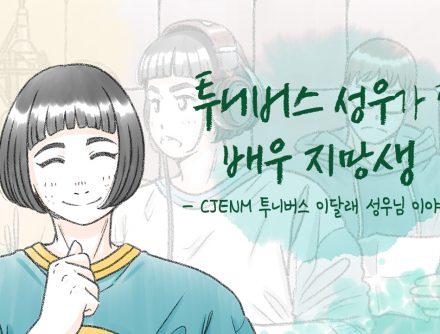 성우를 꿈꾸는 한 단발 머리 여성이 화이팅 포즈로 취하며 일러스트로 구현되어 있고, 우측에는 '투니버스 성우가 된 배우 지망생 CJ ENM 투니버스 이달래 성우님 이야기'라는 텍스트가 삽입되어 있다.